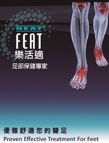 Neat Feat樂活適